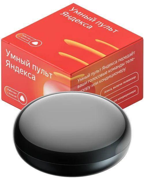 Умный пульт Яндекс
