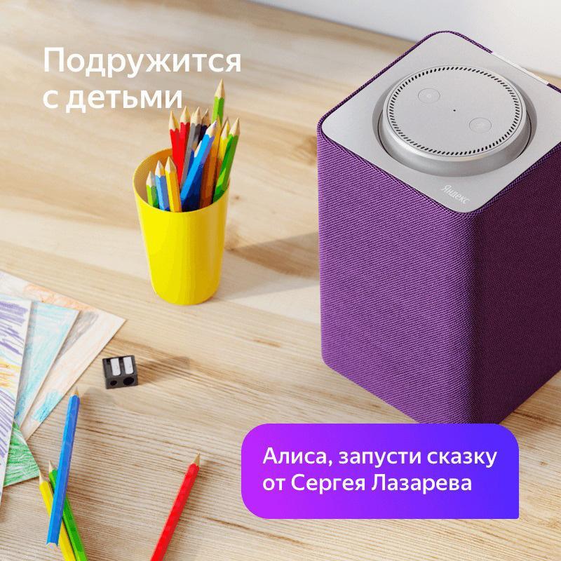 Акустическая система Яндекс.Станция Фиолетовая