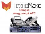 Сборка модульной АТС