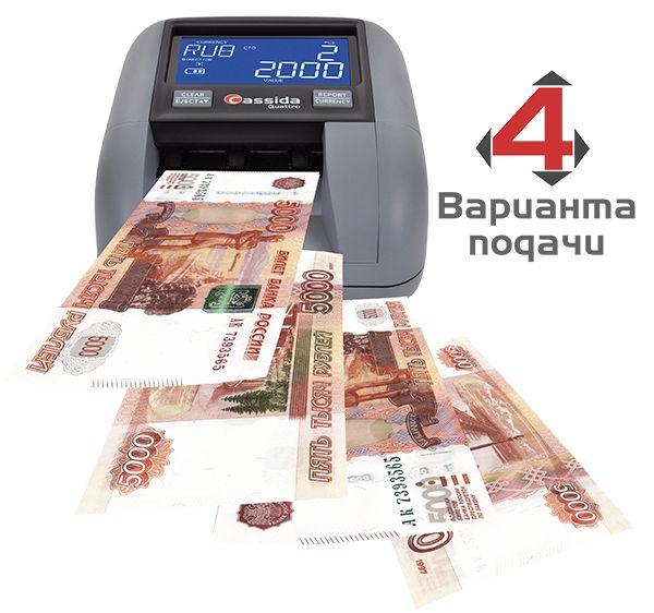 Детектор банкнот Cassida
